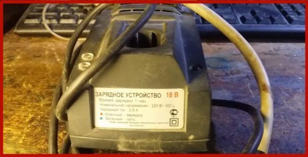 Зарядный аппарат